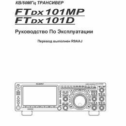 Рации - Русская инструкция для КВ трансивера YAESU FTdx101D/MP., 0