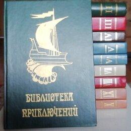 Художественная литература - Библиотека приключений (цикл первый, 10 томов), 0