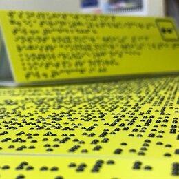 Информационные табло - Тактильные таблички шрифтом Брайля, 0