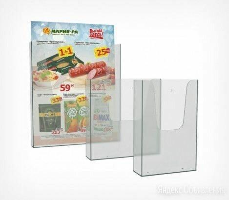 Карман для полиграфии А5 по цене 280₽ - Рекламные конструкции и материалы, фото 0