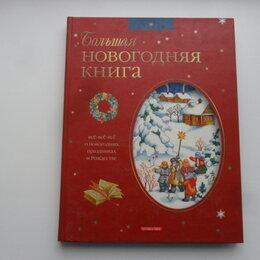 Детская литература - Большая новогодняя книга. Все-все-все о новогодних праздниках и Рождестве., 0