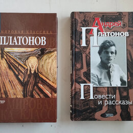 Художественная литература - А. Платонов, 2 книги в отличном состоянии, 0