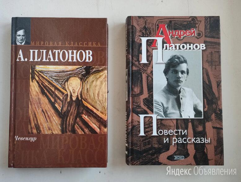А. Платонов, 2 книги в отличном состоянии по цене 300₽ - Художественная литература, фото 0