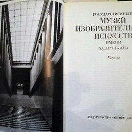 Искусство и культура - Книга ''Музей имени А.С. Пушкина'', 0