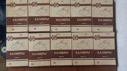 Техническая литература - Калибры. 10 томов 1989г Госты и размеры по всем…, 0