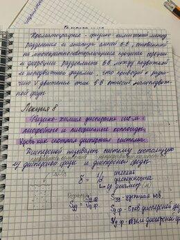 Наука, образование - Написание конспектов, лекций , 0