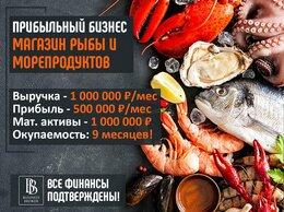 Торговля - Продается готовый бизнес – Магазин рыбы и…, 0
