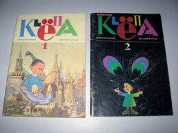 Журналы и газеты - Международный детский журнал Клёпа, 0
