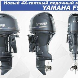 Двигатель и комплектующие  - 4Х-тактный лодочный мотор yamaha F50H новый, 0