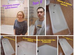 Ванны - Реставрация ванны. Обновление эмали ванны, 0