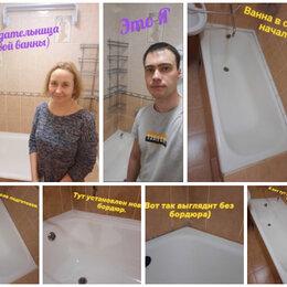 Ремонт и монтаж товаров - Реставрация ванны. Обновление эмали ванны, 0