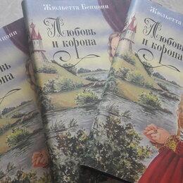 """Художественная литература - """"Любовь и корона"""".Жюльетта Бенцони, 0"""
