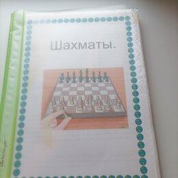 Книги для родителей - Обучение игре в шахматы. , 0