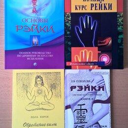 Астрология, магия, эзотерика - Рейки, Рэйки, серия книг 4 штуки, 0