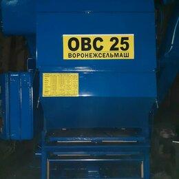 Спецтехника и навесное оборудование - Овс 25, 0