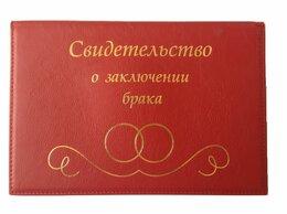 Обложки для документов - Обложка д/свид-ва о браке О200-А03-23 красн…, 0
