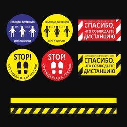 Предупредительные наклейки и таблички - Наклейки на пол, 0