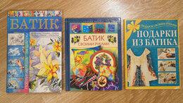 Искусство и культура - Комплект книг по батику, 0