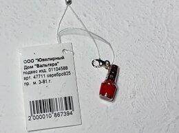 Кулоны и подвески - Подвеска шарм Valtera серебро, 0