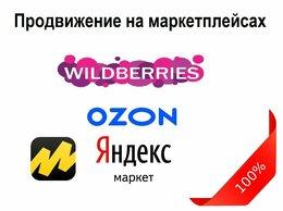 IT, интернет и реклама - Продвижение на маркетплейсах, 0