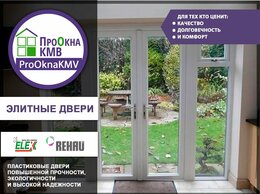 Окна - Двери пластиковые, 0