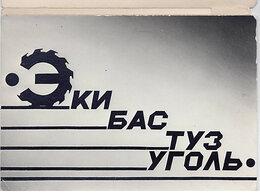 Открытки - Набор фото открытки СССР. Редкий Экибастузуголь…, 0