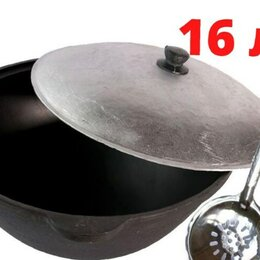 Казаны, тажины - Казан чугунный 16 л+печь+шумовка и специи, 0