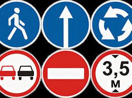 """Дизайн, изготовление и реставрация товаров - Дорожные знаки от завода """"Ремстройдормаш"""" в Уфе, 0"""