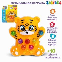 Игрушки-антистресс - Музыкальная игрушка «Лучший друг: Тигруля», световые и звуковые эффекты, 0