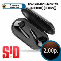 Наушники и Bluetooth-гарнитуры - Орбита OT-TWS1 Черный наушники - гарнитура (Bluetooth), 0