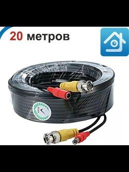 Кабеленесущие системы - Готовый кабель для камер видеонаблюдения 20 метров, 0