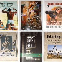 Художественная литература - Книги 306, 0