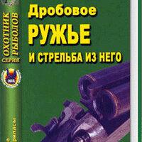 """Прочее - Книга """"Дробовое ружье и стрельба из него"""", 0"""