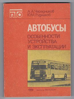 Техническая литература - Автобусы: особенности устройства и эксплуатации,…, 0