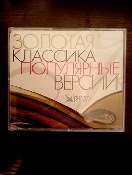 Музыкальные CD и аудиокассеты - Золотая классика, популярные версии (4-CD из 5-ти), 0