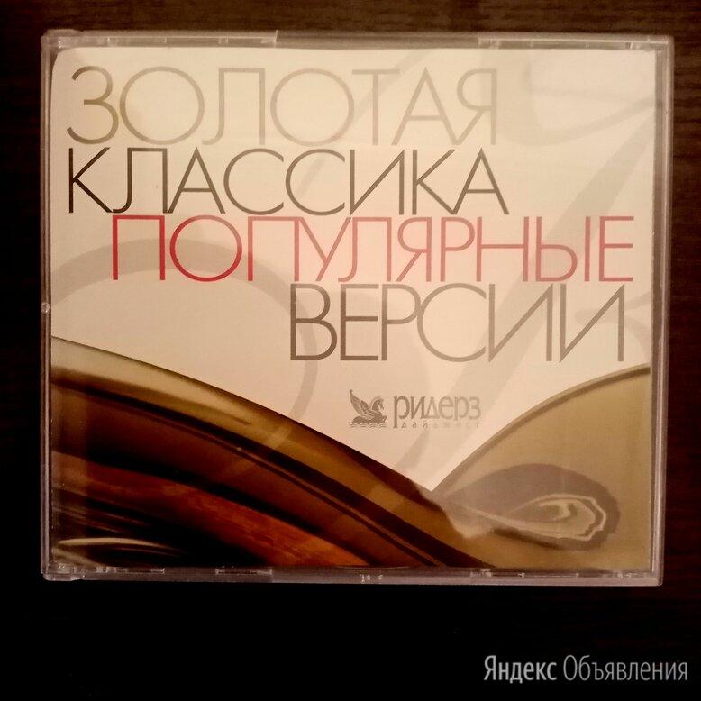 Золотая классика, популярные версии (4-CD из 5-ти) по цене 700₽ - Музыкальные CD и аудиокассеты, фото 0