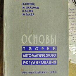 Техническая литература - Основы теории автоматического регулирования, 0