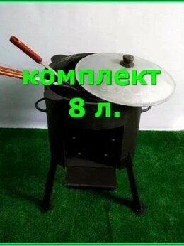 Казаны, тажины - казан чугунный 8 литров, 0