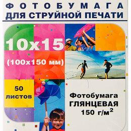 Бумага и пленка - Фотобумага Hi-Image Paper глянцевая односторонняя, 10x15 см, 150 г/м2, 50 л., 0