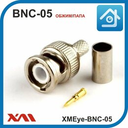 Кабели и разъемы - XMEye-BNC-05 (обжим/папа). Разъем для видео…, 0