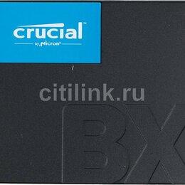 """Внешние жесткие диски и SSD - SSD накопитель CRUCIAL BX500 CT240BX500SSD1 240ГБ, 2.5"""", SATA III , 0"""