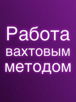 Рабочий - Грузцик(Вахта), 0