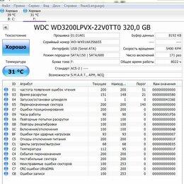 """Внутренние жесткие диски - HDD и SSD 2.5"""" sata, 0"""