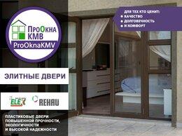 Архитектура, строительство и ремонт - Двери пластиковые, 0