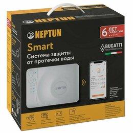Системы Умный дом - Система защиты от протечек Neptun Bugatti Smart…, 0