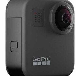 Экшн-камеры -  GoPro MAX, 0