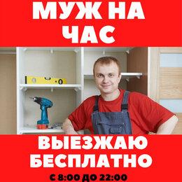 Бытовые услуги - Муж на час-электрик-сантехник, 0