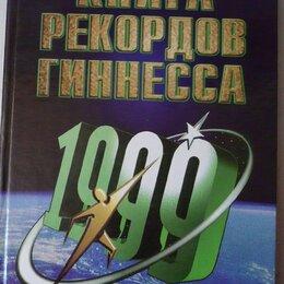 Прочее - Книга рекордов Гиннесса, 0
