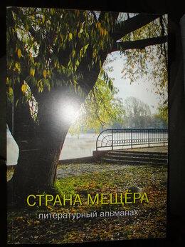 Художественная литература - Страна Мещёра.Литературный альманах., 0