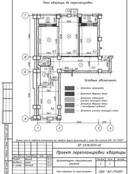 Архитектура, строительство и ремонт - Проект перепланировки, 0